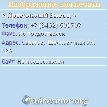 Правильный Вывод по адресу: Саратов,  Шелковичная Ул. 186