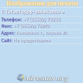 Татавтодор-азнакаево по адресу: Азнакаево г., кирова Ул.