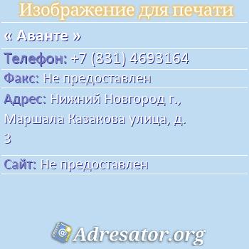 Аванте по адресу: Нижний Новгород г., Маршала Казакова улица, д. 3