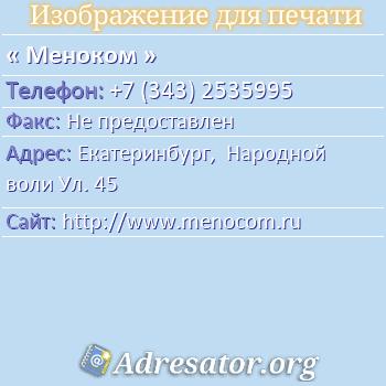 Меноком по адресу: Екатеринбург,  Народной воли Ул. 45