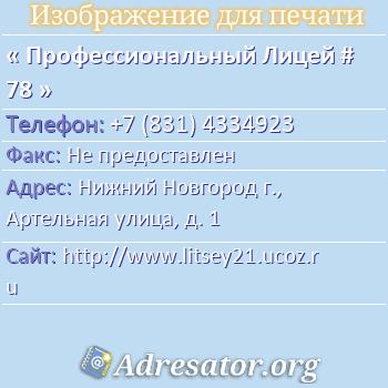 Профессиональный Лицей # 78 по адресу: Нижний Новгород г., Артельная улица, д. 1