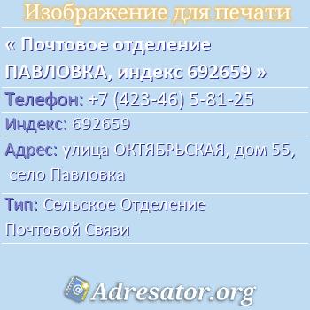 Почтовое отделение ПАВЛОВКА, индекс 692659 по адресу: улицаОКТЯБРЬСКАЯ,дом55,село Павловка