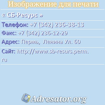 СБ-Ресурс по адресу: Пермь,  Ленина Ул. 60