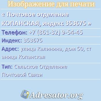 Почтовое отделение КОПАНСКАЯ, индекс 353675 по адресу: улицаКалинина,дом50,станица Копанская