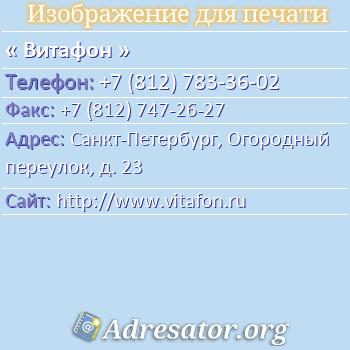 Витафон по адресу: Санкт-Петербург, Огородный переулок, д. 23