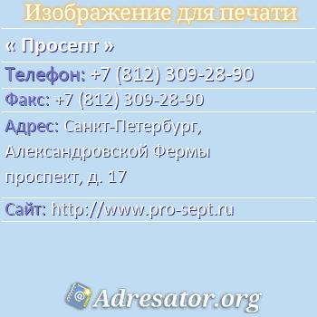 Просепт по адресу: Санкт-Петербург, Александровской Фермы проспект, д. 17