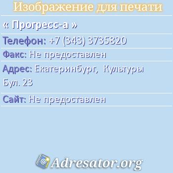 Прогресс-а по адресу: Екатеринбург,  Культуры Бул. 23