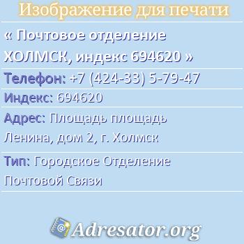 Почтовое отделение ХОЛМСК, индекс 694620 по адресу: Площадьплощадь Ленина,дом2,г. Холмск
