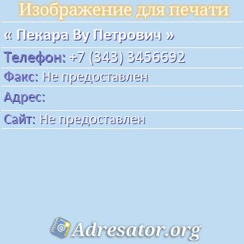 Пекара By Петрович по адресу: