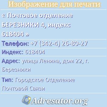 Почтовое отделение БЕРЕЗНИКИ 4, индекс 618404 по адресу: улицаЛенина,дом22,г. Березники
