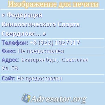 Федерация Кинологического Спорта Свердловской Области по адресу: Екатеринбург,  Советская Ул. 58