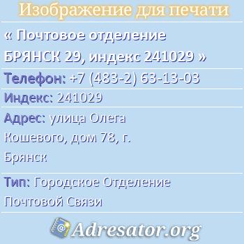 Почтовое отделение БРЯНСК 29, индекс 241029 по адресу: улицаОлега Кошевого,дом78,г. Брянск