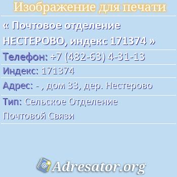 Почтовое отделение НЕСТЕРОВО, индекс 171374 по адресу: -,дом33,дер. Нестерово