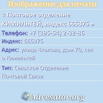 Почтовое отделение КИМИЛЬТЕЙ, индекс 665375 по адресу: улицаЧкалова,дом70,село Кимильтей