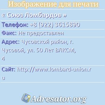 Союз Ломбардов по адресу: Чусовской район, г. Чусовой, ул. 50 Лет ВЛКСМ, 4