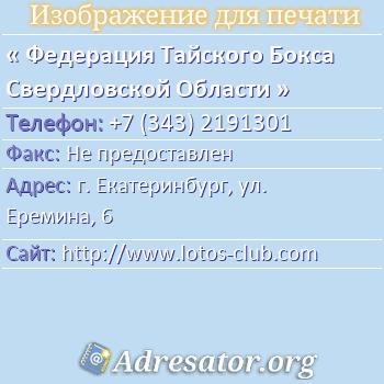 Федерация Тайского Бокса Свердловской Области по адресу: г. Екатеринбург, ул. Еремина, 6