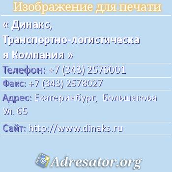 Динакс, Транспортно-логистическая Компания по адресу: Екатеринбург,  Большакова Ул. 65
