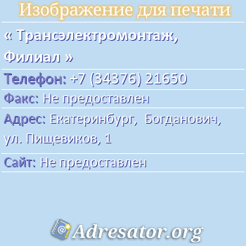 Трансэлектромонтаж, Филиал по адресу: Екатеринбург,  Богданович, ул. Пищевиков, 1