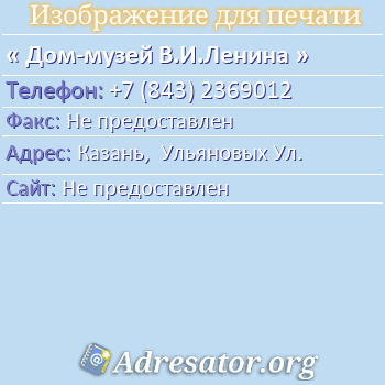 Дом-музей В.И.Ленина по адресу: Казань,  Ульяновых Ул.