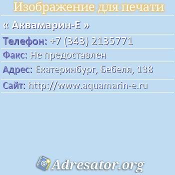 Аквамарин-Е по адресу: Екатеринбург, Бебеля, 138