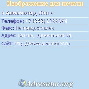 Авиамотор, Кпп по адресу: Казань,  Дементьева Ул.