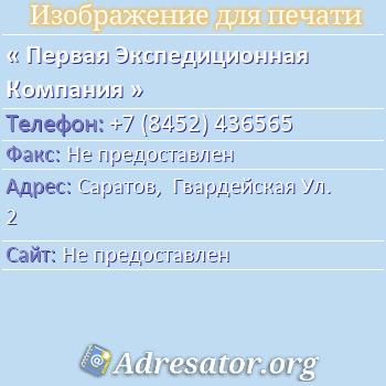 Первая Экспедиционная Компания по адресу: Саратов,  Гвардейская Ул. 2