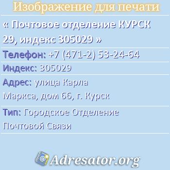 Почтовое отделение КУРСК 29, индекс 305029 по адресу: улицаКарла Маркса,дом66,г. Курск