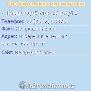 Камаз Футбольный Клуб по адресу: Набережные челны г., московский Просп.