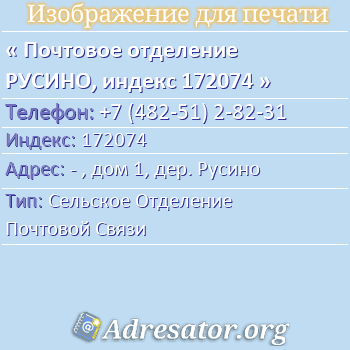 Почтовое отделение РУСИНО, индекс 172074 по адресу: -,дом1,дер. Русино