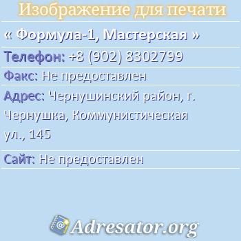 Формула-1, Мастерская по адресу: Чернушинский район, г. Чернушка, Коммунистическая ул., 145