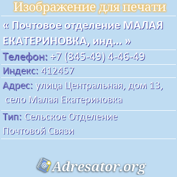 Почтовое отделение МАЛАЯ ЕКАТЕРИНОВКА, индекс 412457 по адресу: улицаЦентральная,дом13,село Малая Екатериновка