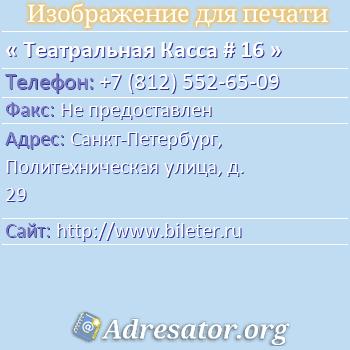 Театральная Касса # 16 по адресу: Санкт-Петербург, Политехническая улица, д. 29