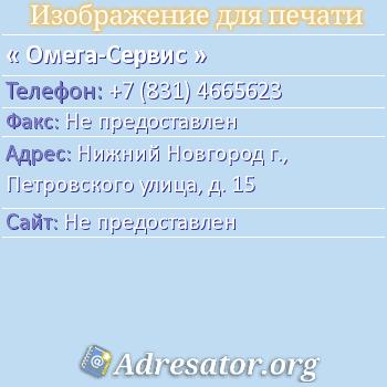 Омега-сервис по адресу: Нижний Новгород г., Петровского улица, д. 15