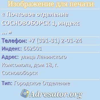 Почтовое отделение СОСНОВОБОРСК 1, индекс 662501 по адресу: улицаЛенинского Комсомола,дом18,г. Сосновоборск