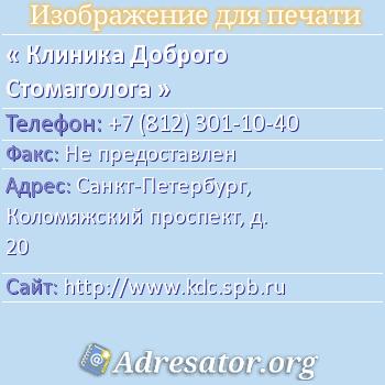 Клиника Доброго Стоматолога по адресу: Санкт-Петербург, Коломяжский проспект, д. 20