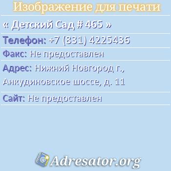 Детский Сад # 465 по адресу: Нижний Новгород г., Анкудиновское шоссе, д. 11