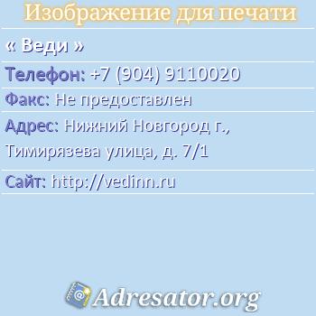 Веди по адресу: Нижний Новгород г., Тимирязева улица, д. 7/1