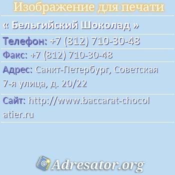 Бельгийский Шоколад по адресу: Санкт-Петербург, Советская 7-я улица, д. 20/22