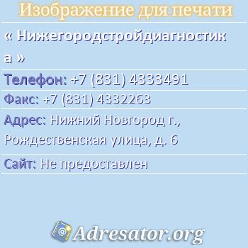 Нижегородстройдиагностика по адресу: Нижний Новгород г., Рождественская улица, д. 6