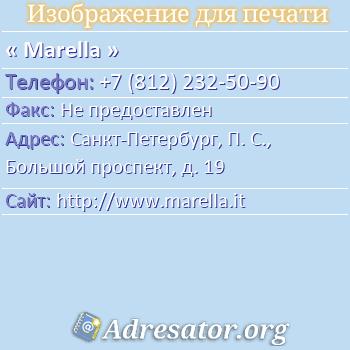 Marella по адресу: Санкт-Петербург, П. С., Большой проспект, д. 19