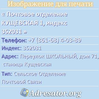Почтовое отделение КУЩЕВСКАЯ 1, индекс 352031 по адресу: ПереулокШКОЛЬНЫЙ,дом71,станица Кущевская