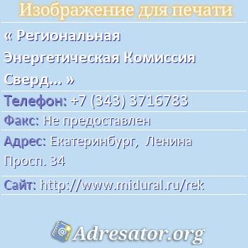 Региональная Энергетическая Комиссия Свердловской Области по адресу: Екатеринбург,  Ленина Просп. 34