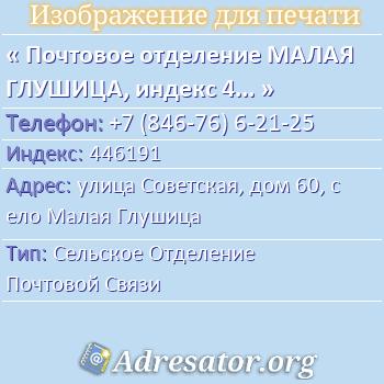 Почтовое отделение МАЛАЯ ГЛУШИЦА, индекс 446191 по адресу: улицаСоветская,дом60,село Малая Глушица