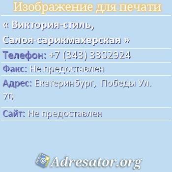 Виктория-стиль, Салоя-сарикмахерская по адресу: Екатеринбург,  Победы Ул. 70