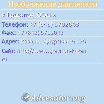 Гравитон ООО по адресу: Казань,  Даурская Ул. 20