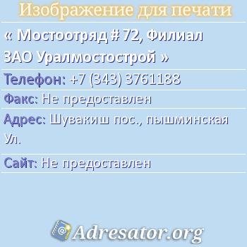 Мостоотряд №72, Филиал ЗАО «Уралмостострой» по адресу: пос. Шувакиш, ул.