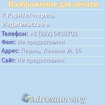 Раритет-пермь, Издательство по адресу: Пермь,  Ленина Ул. 66