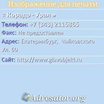 Корадо - Урал по адресу: Екатеринбург,  Чайковского Ул. 60