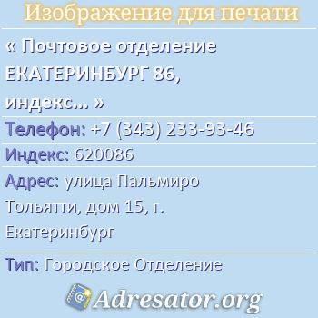 Почтовое отделение ЕКАТЕРИНБУРГ 86, индекс 620086 по адресу: улицаПальмиро Тольятти,дом15,г. Екатеринбург