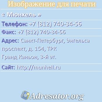 Мюнхель по адресу: Санкт-Петербург, Энгельса проспект, д. 154, ТРК Гранд Каньон, 3-й эт.